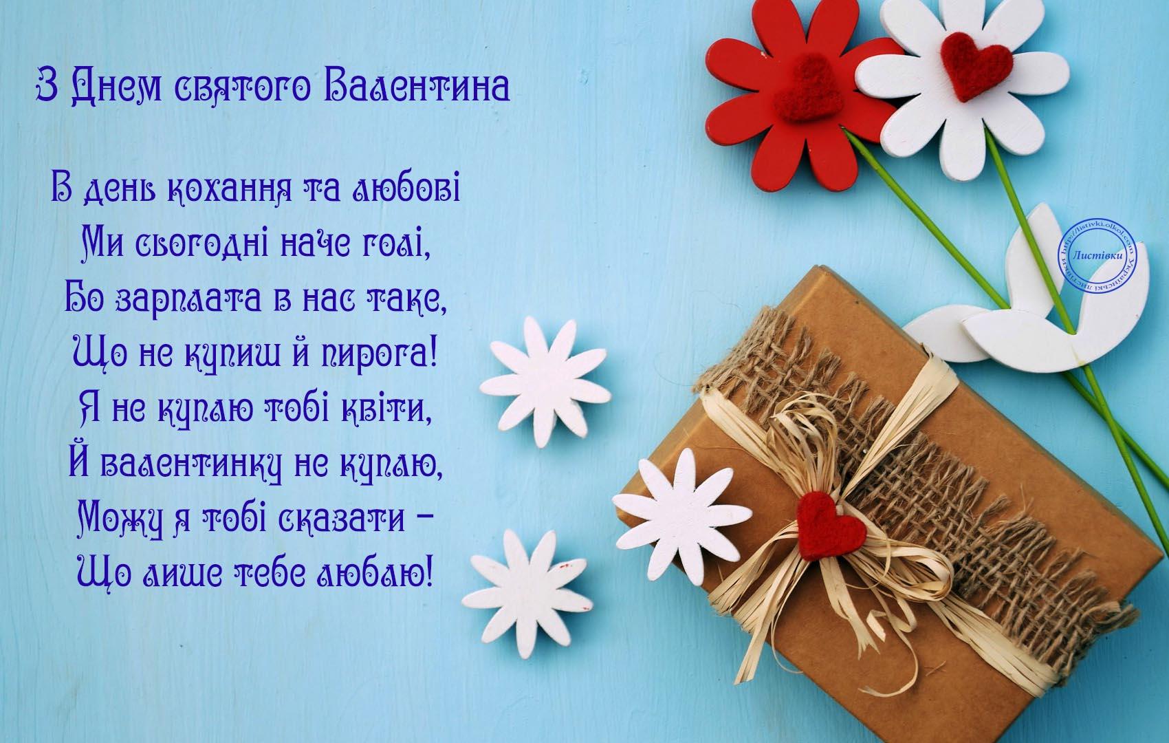 Прикольні листівки коханій на День святого Валентина