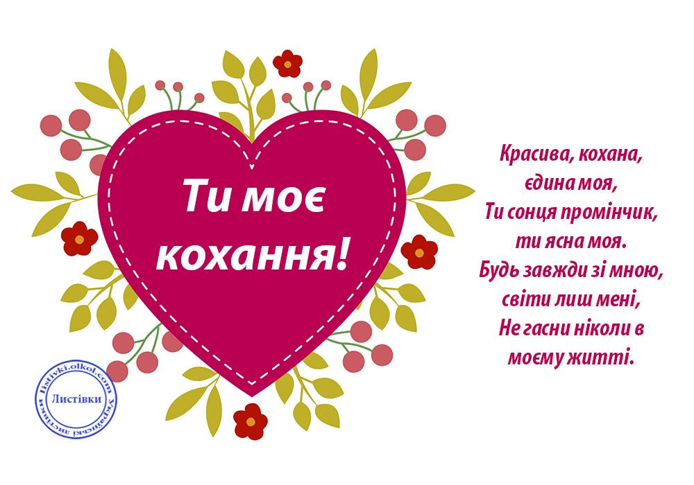 Вірш привітання з Днем святого Валентина коханій
