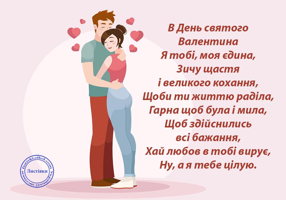 Чудовий вірш на День святого Валентина коханій на картинці