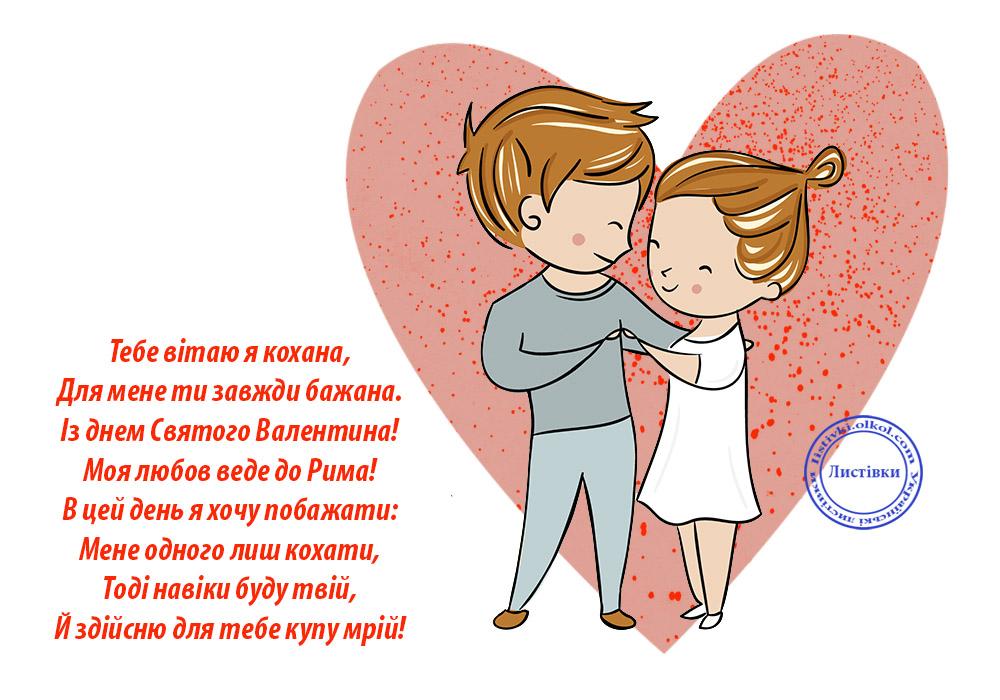 Открытка для любимой на день святого валентина