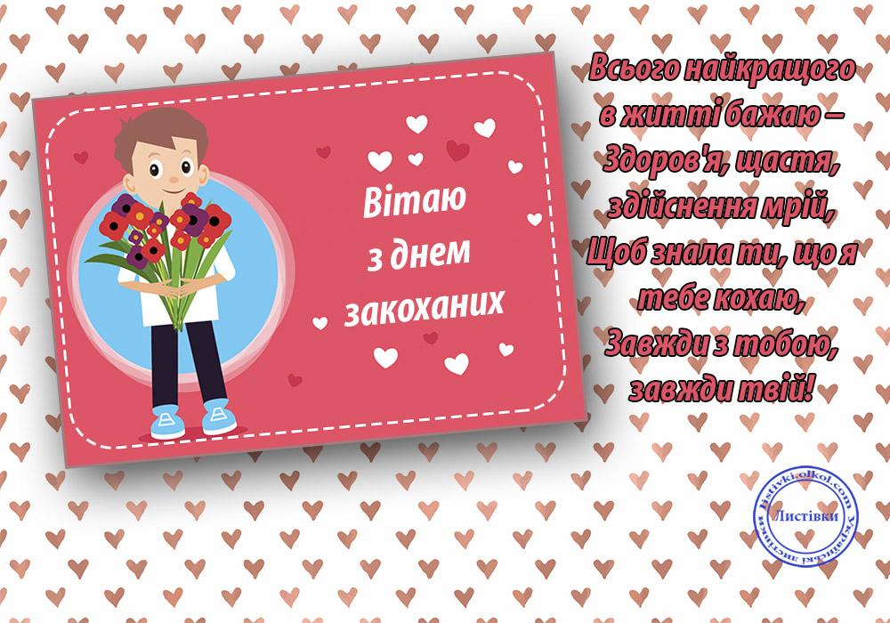Короткий вірш на листівці для коханої на День святого Валентина