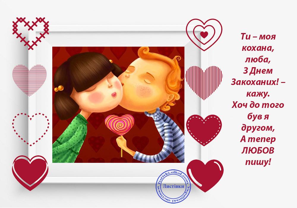 Вітальна картинка коханій на День святого Валентина від бувшого друга
