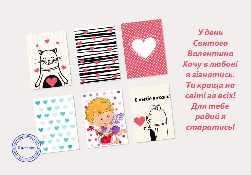 Вірш для коханої на День святого Валентина на картинці