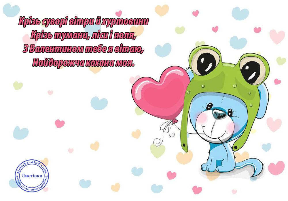 Привітання з Валентином коханій на листівці