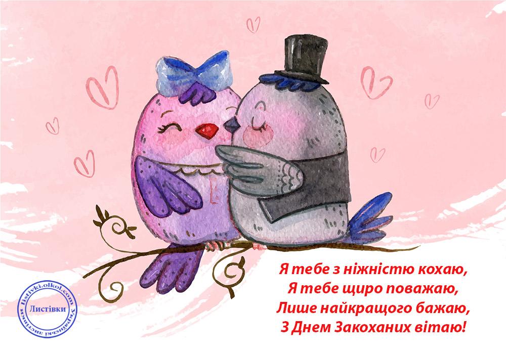 Вітальний малюнок на День святого Валентина