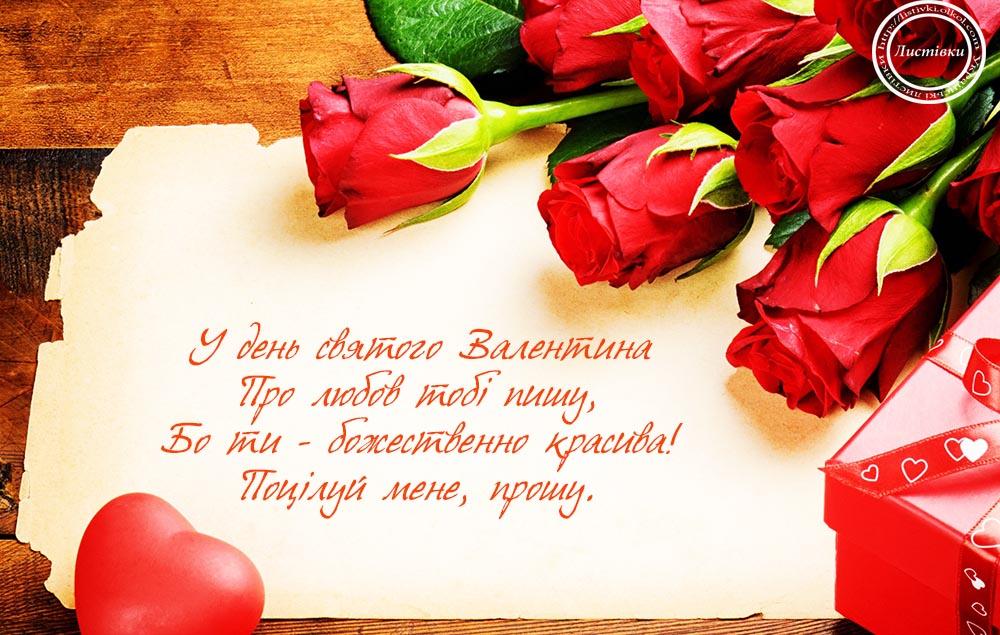 Валентинка коханій на День святого Валентина