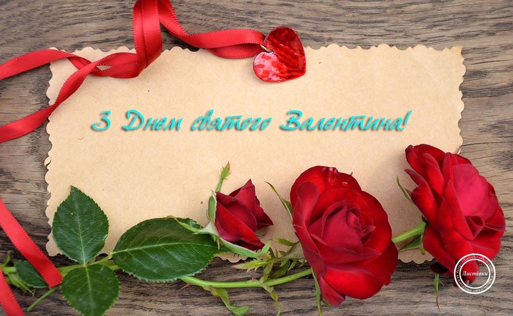 Валентинка на День святого Валентина коханій