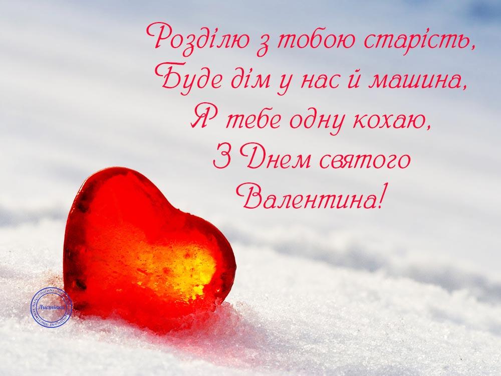 Вірш валентинка на День святого Валентина коханій