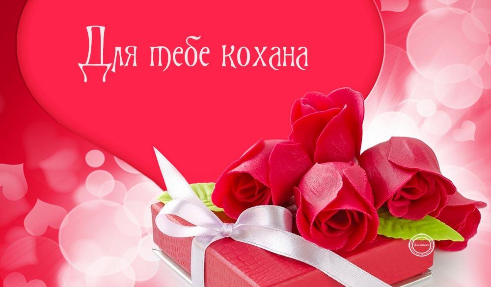 Вітальна листівка коханій
