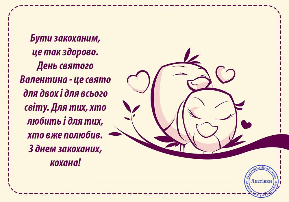 Листівка коханій на День святого Валентина