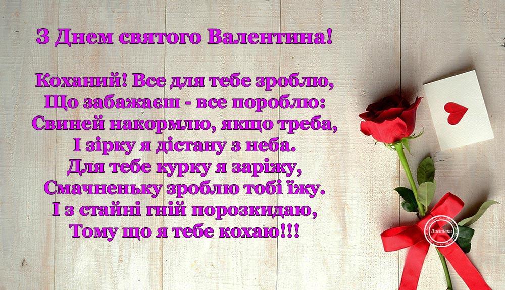 Прикольні листівки на День святого Валентина коханому