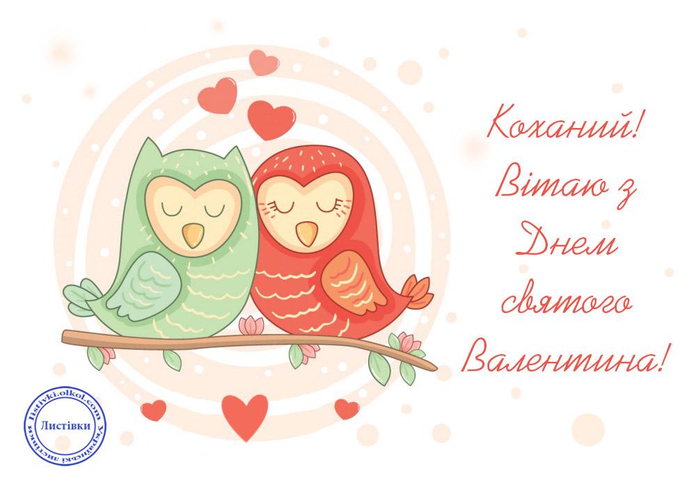 Для коханого вітальна листівка на день кохання