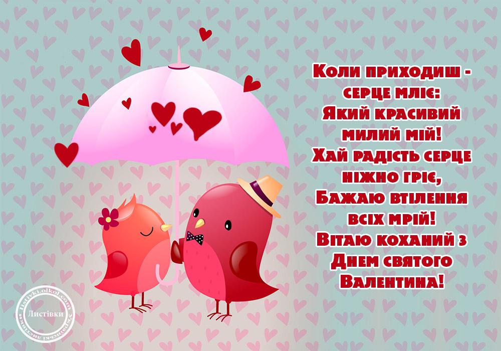 Побажання коханому на День святого Валентина на листівці
