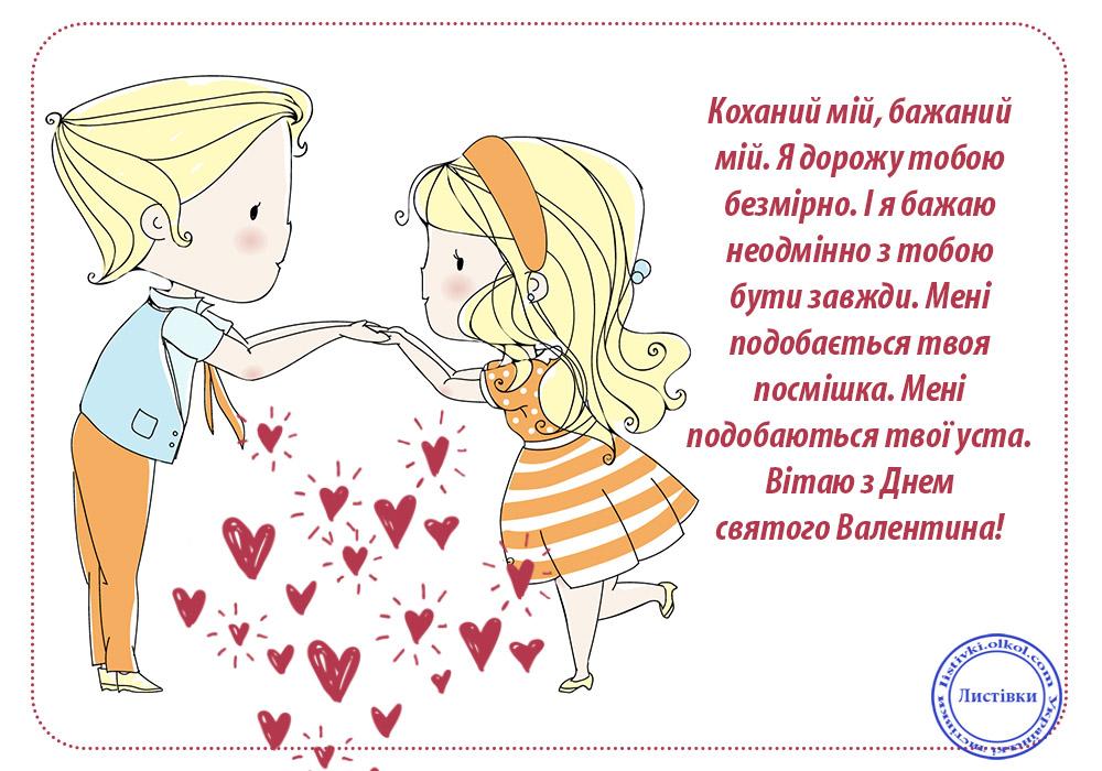 Привітання прозою коханому на День святого Валентина на листівці