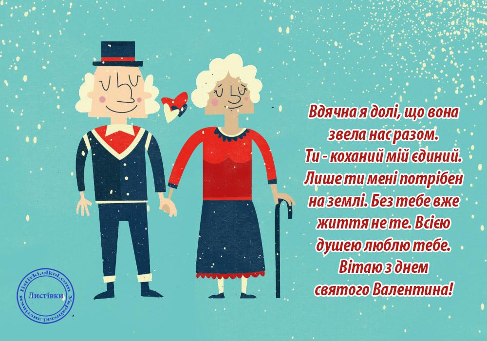 Прикольна листівка коханому на День святого Валентина