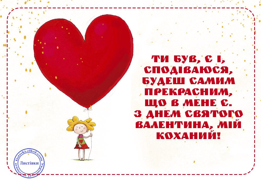 Проза коханому на День Святого Валентина написана на картинці