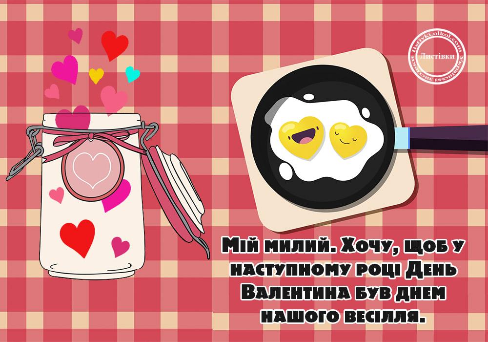 Смішна відкритка коханому на День святого Валентина
