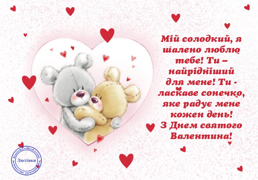 Валентинка коханому на День святого Валентина