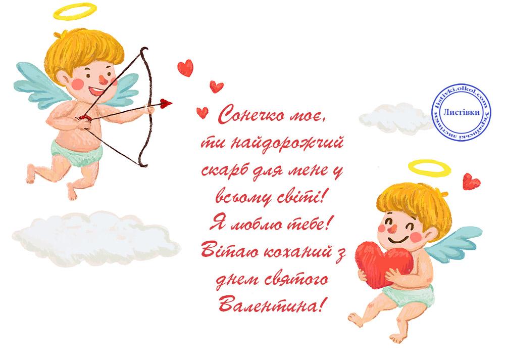 Кумедна картинка з днем святого Валентина коханому