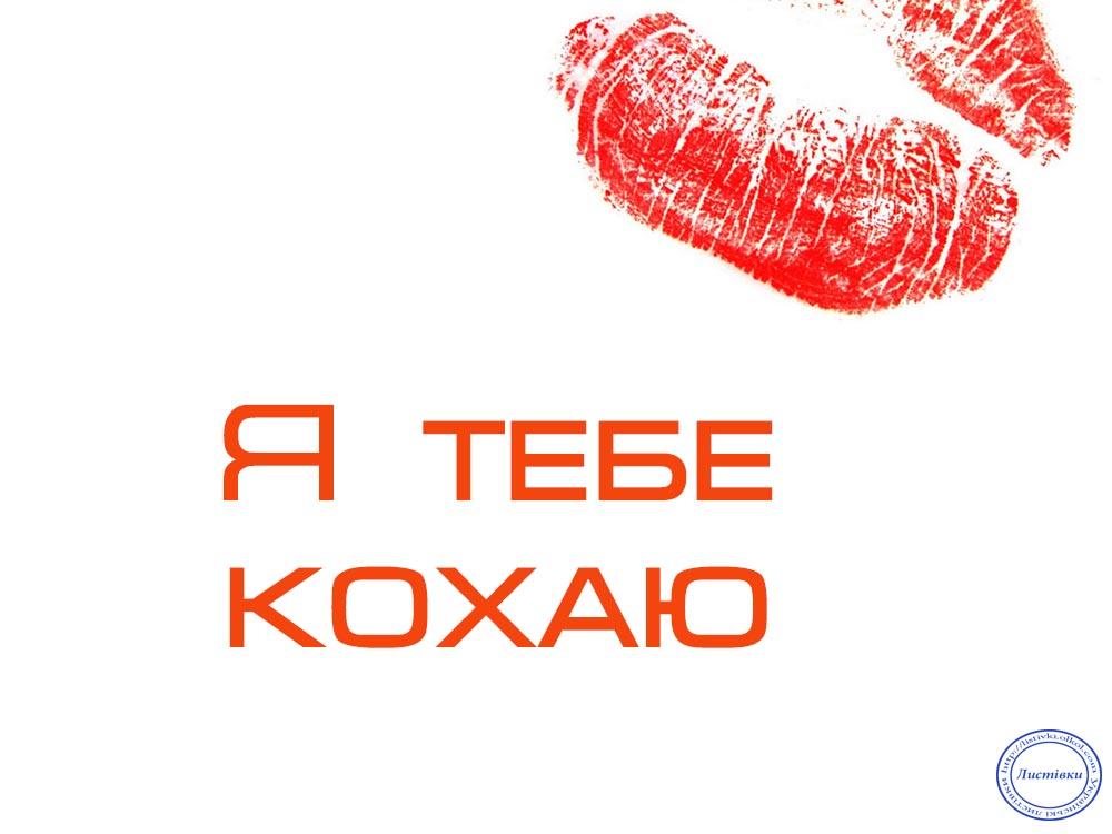 Відкритка на День святого Валентина коханому