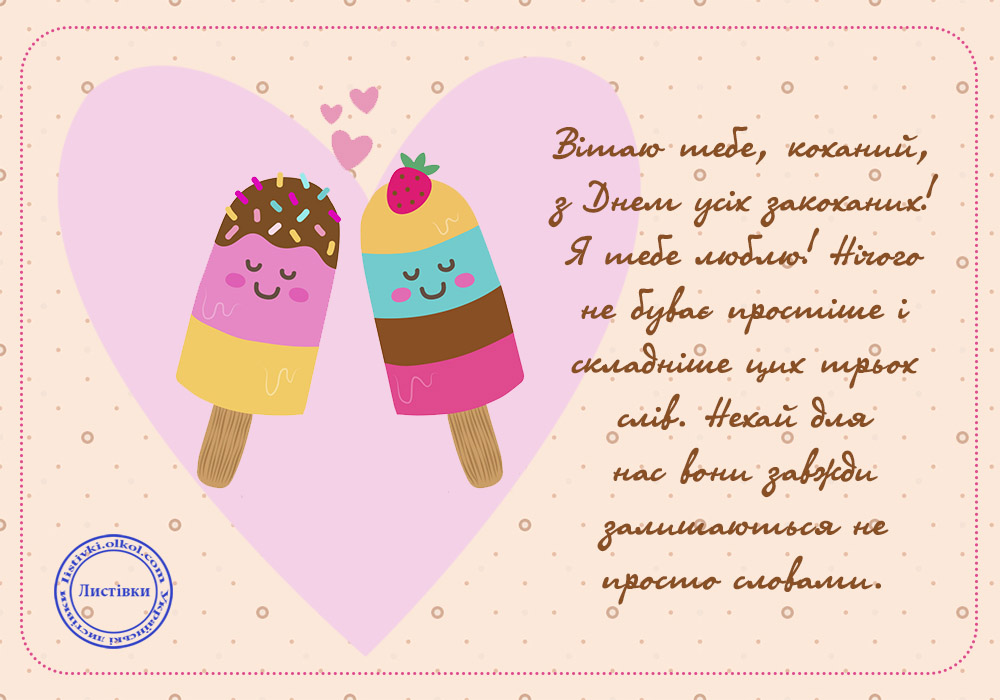 Вітальна листівка з днем всіх закоханих коханому