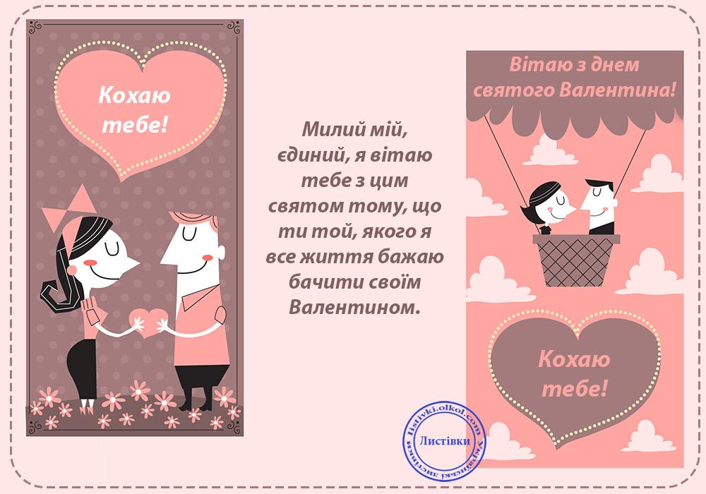 На день святого Валентина коханому вітальна листівка