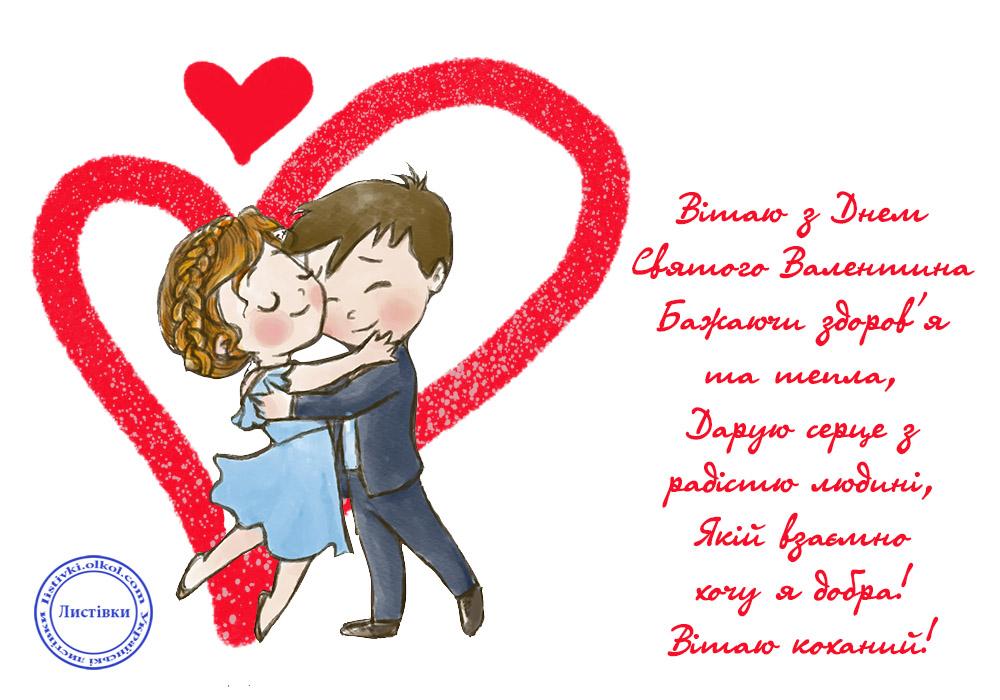 Вітальний вірш коханому на День святого Валентина на відкритці