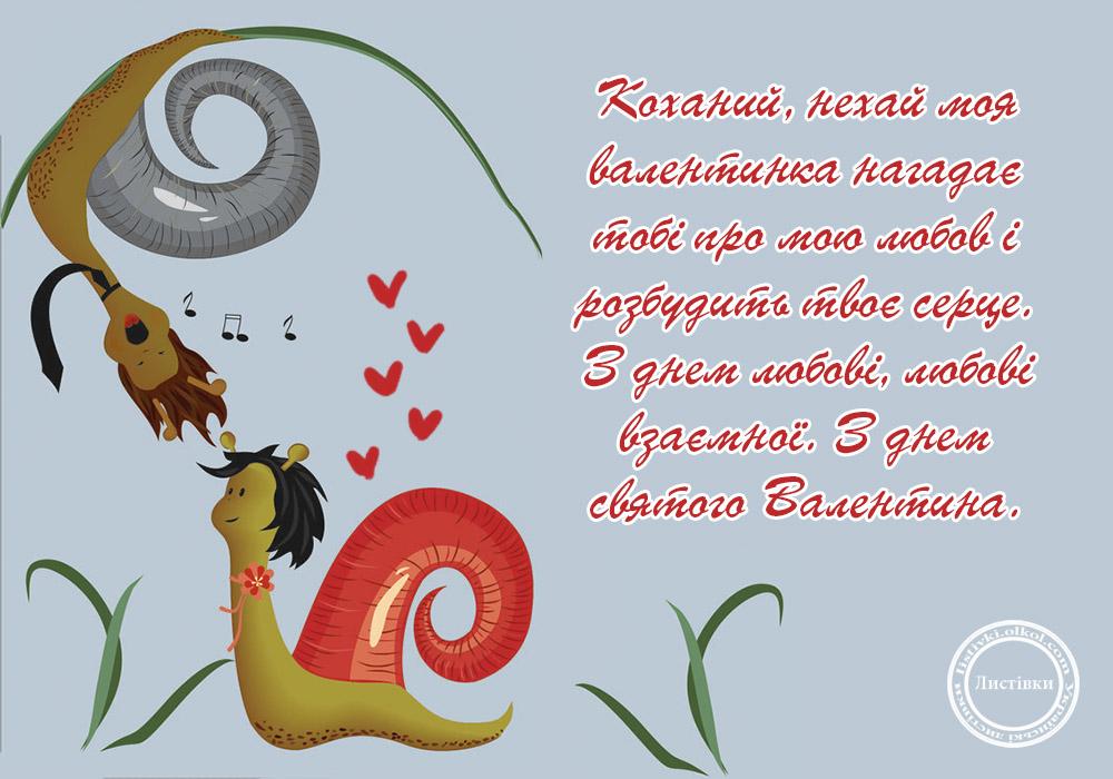 Валентинка на День святого Валентина для коханого
