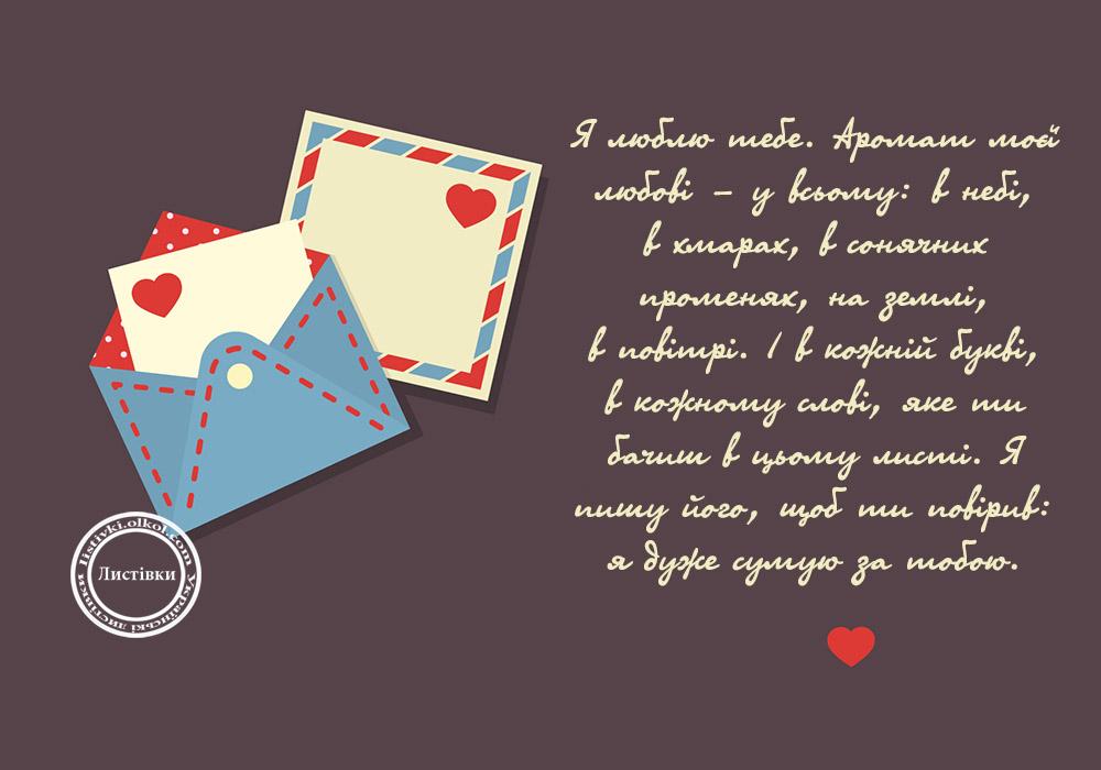 Лист коханому на відкритці на українській мові