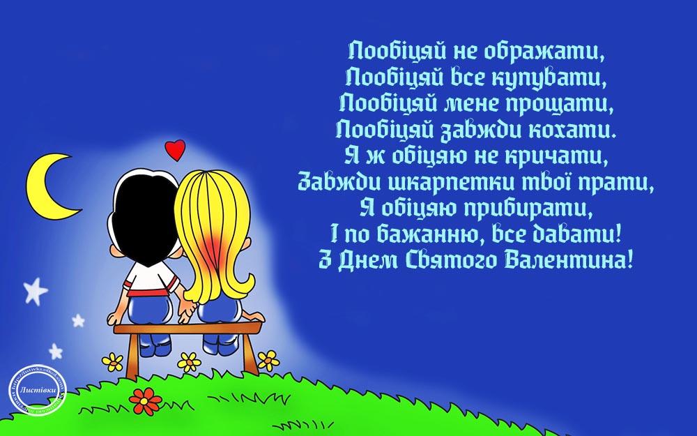 Смішна листівка коханому на День святого Валентина