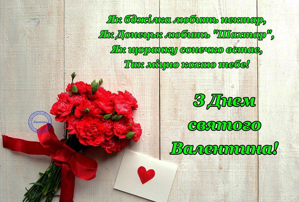 Прикольна відкритка коханому з Днем святого Валентина