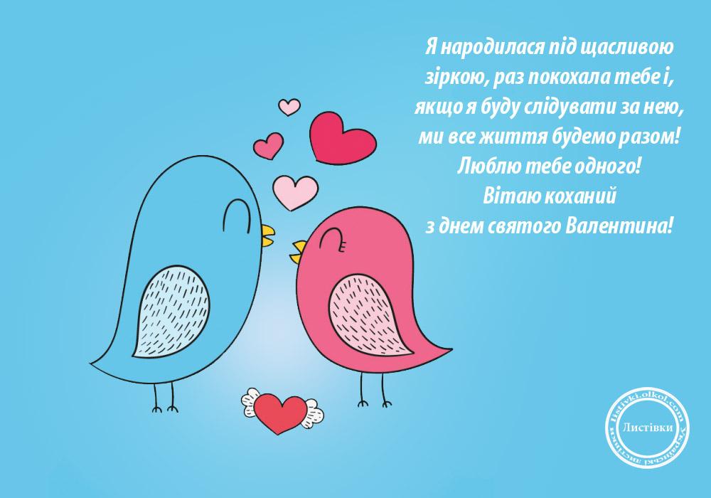 Вітальна листівка коханому з Днем святого Валентина в прозі