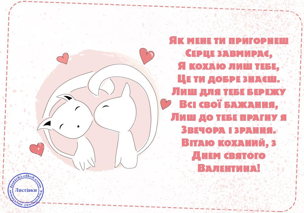 Вірш привітання коханому на День святого Валентина на листівці