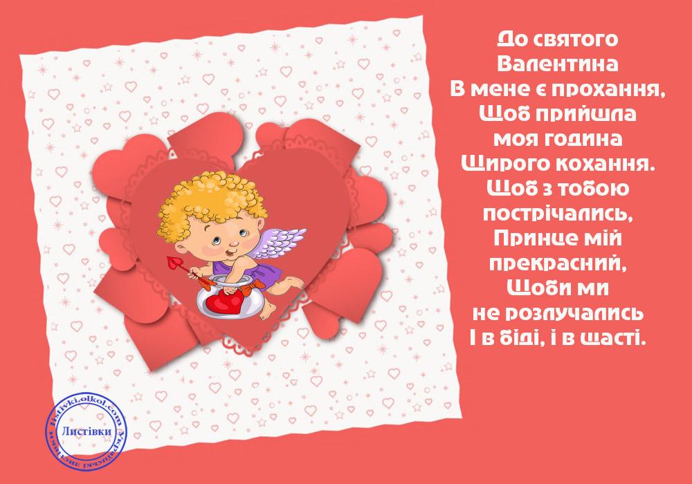 Гарна листівка з Днем святого Валентина коханому