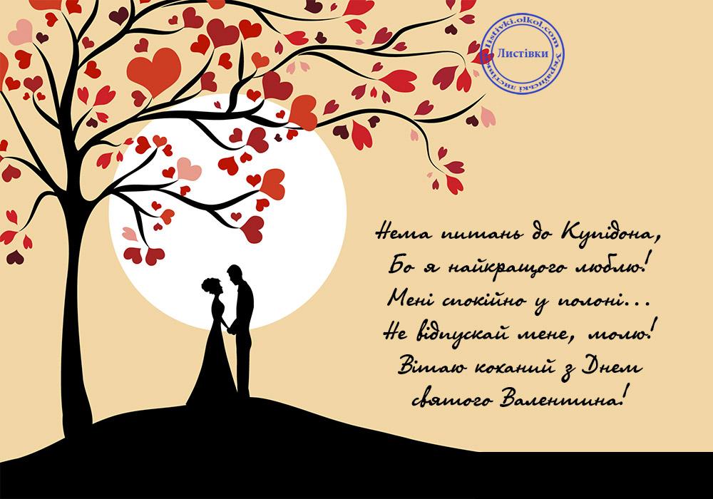 Короткий вірш з Днем святого Валентина коханому