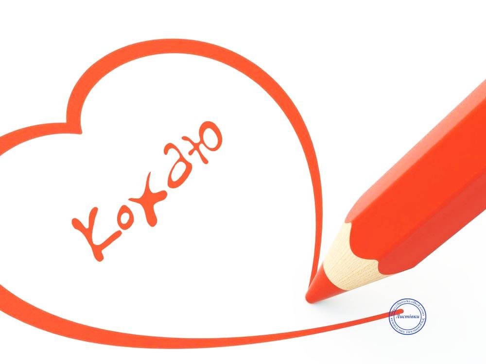 Відкритка з Днем святого Валентина