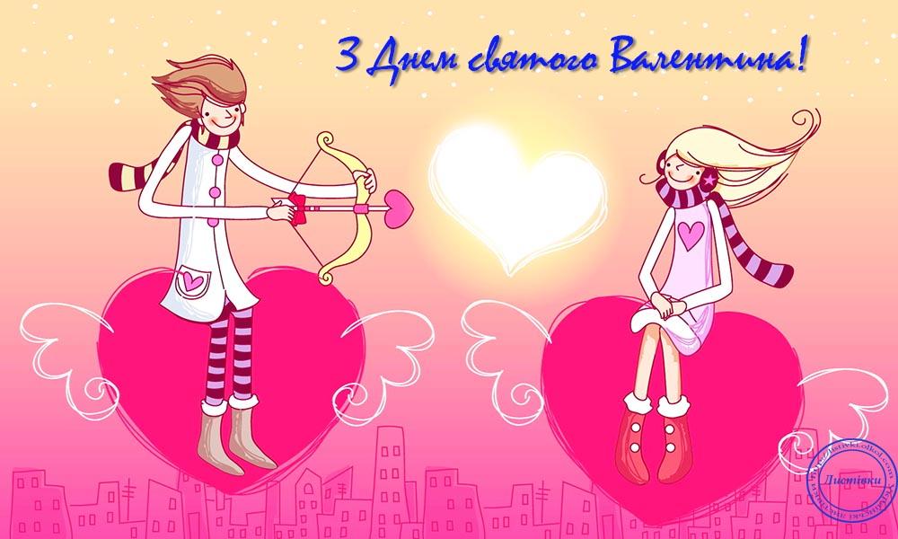 Вітальна відкритка з Днем святого Валентина