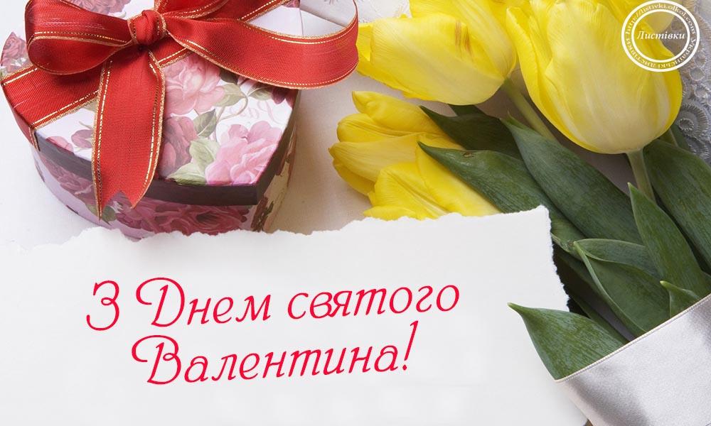 Оригінальна листівка з Днем святого Валентина
