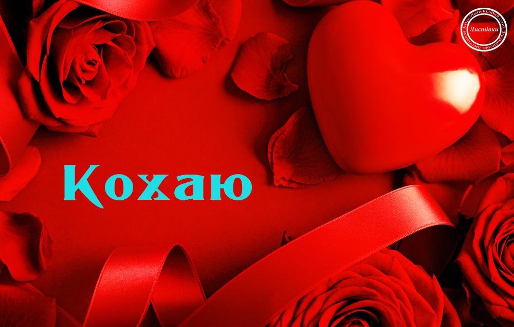 Кохаю - листівка на День всіх закоханих