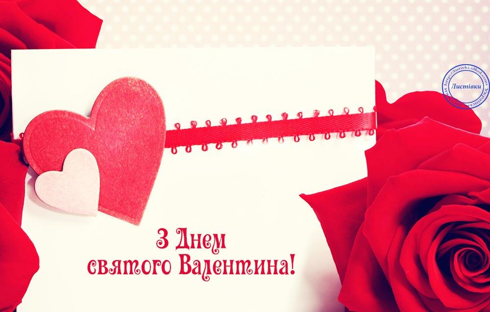 Відкритка на День всіх закоханих