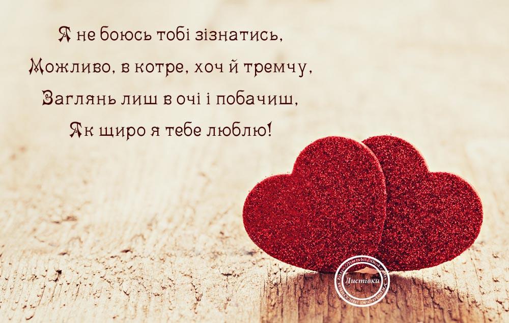 Відкритка про кохання віршом на День святого Валентина