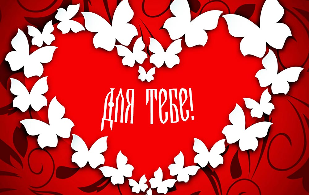 Листівка на День святого Валентина