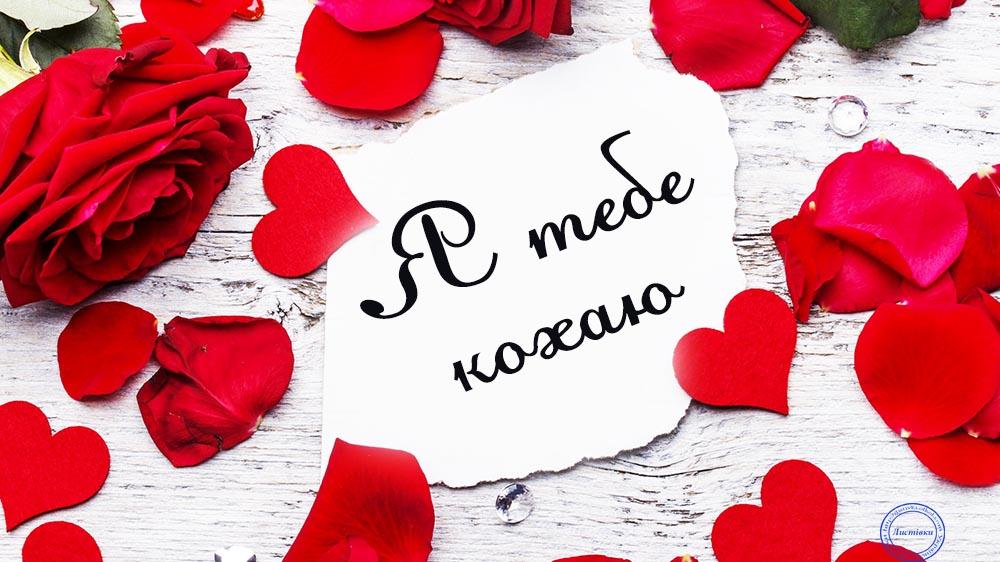 Листівка на День всіх закоханих