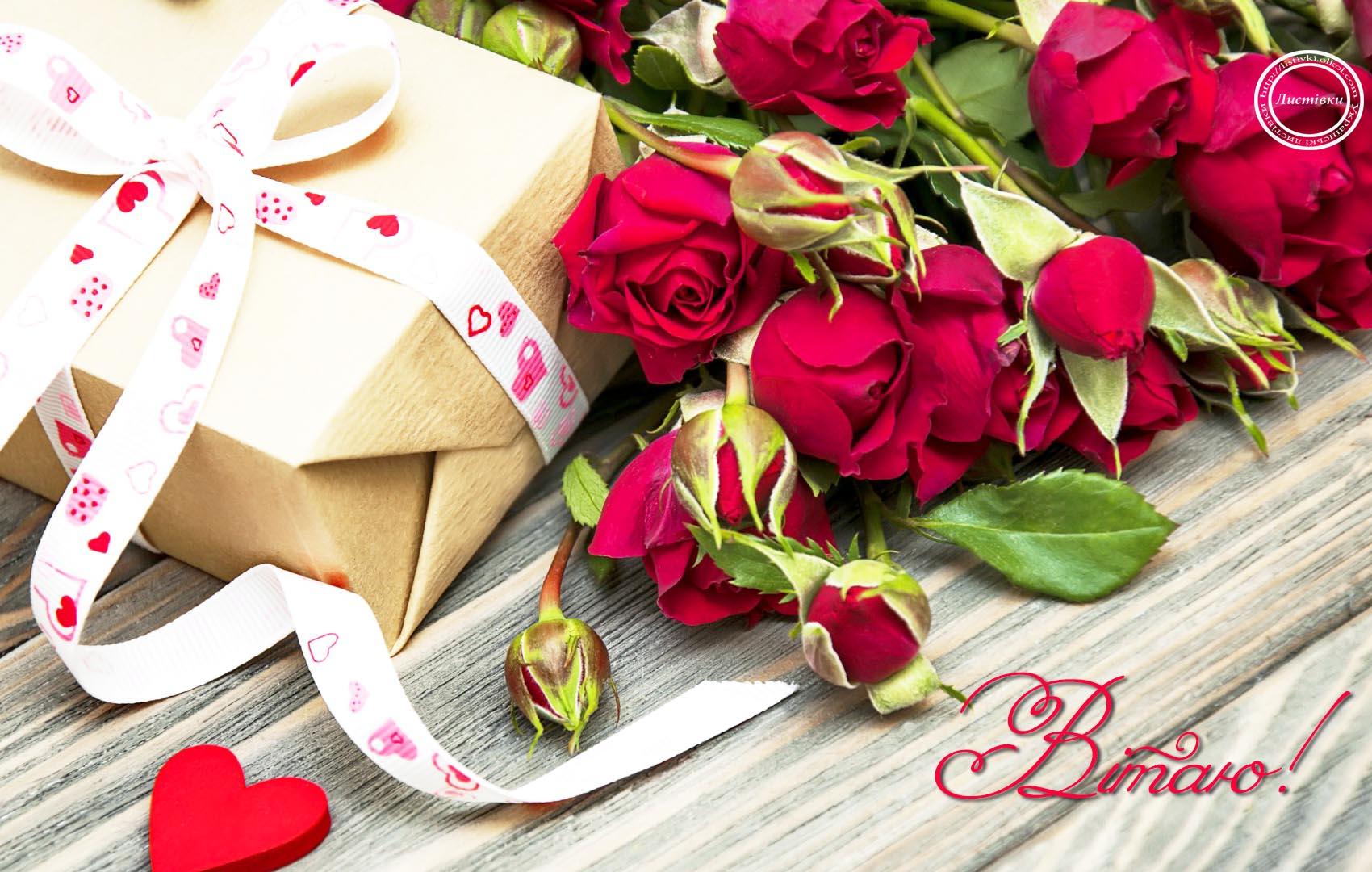 Вітальна відкритка на День святого Валентина