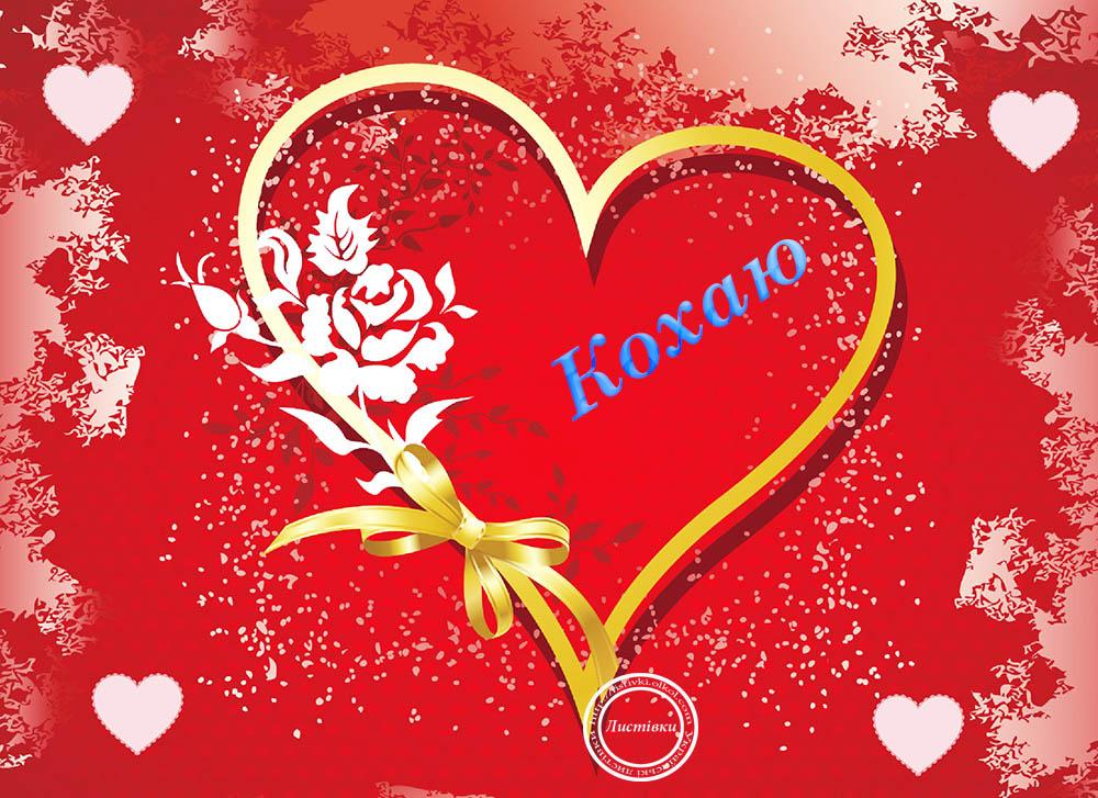 Листівка до Дня святого Валентина