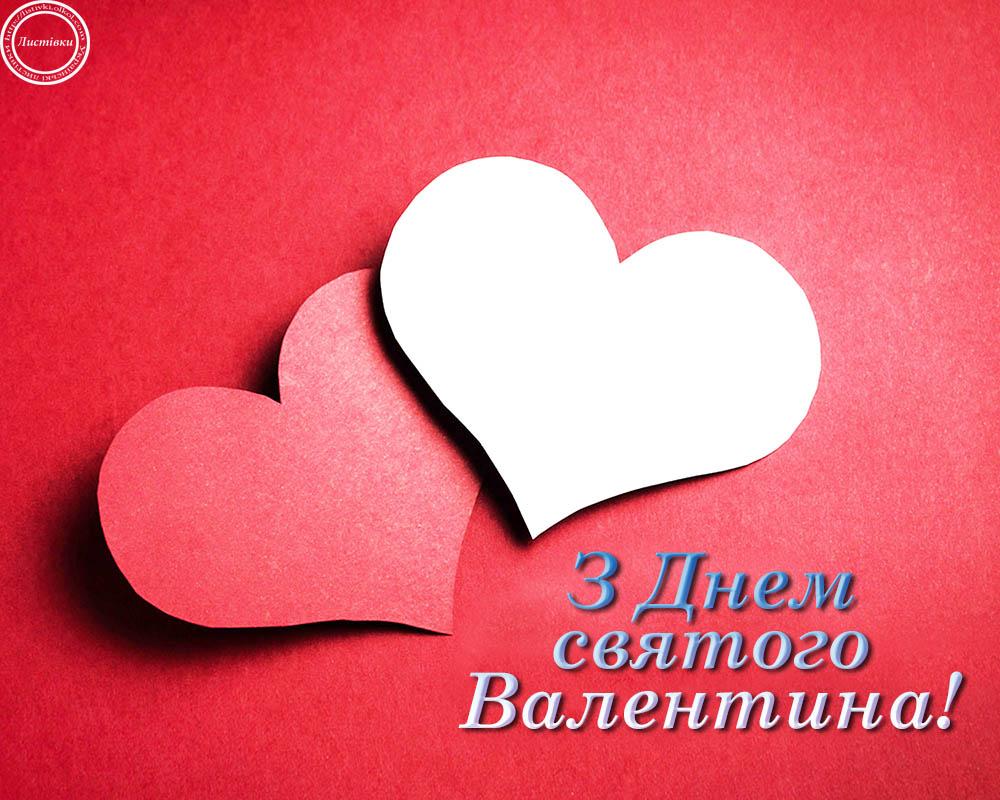 Два сердечка - листівка на День Валентина