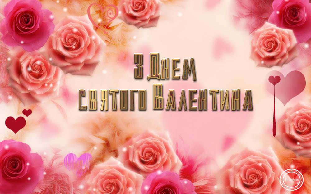 Вітальна відкритка до Дня святого Валентина
