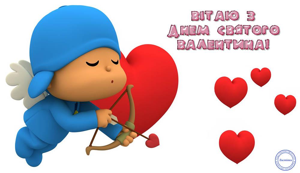 Вітаю з Днем святого Валентина!
