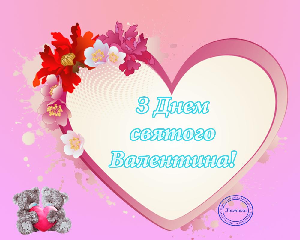 Відкритка на День святого Валентина