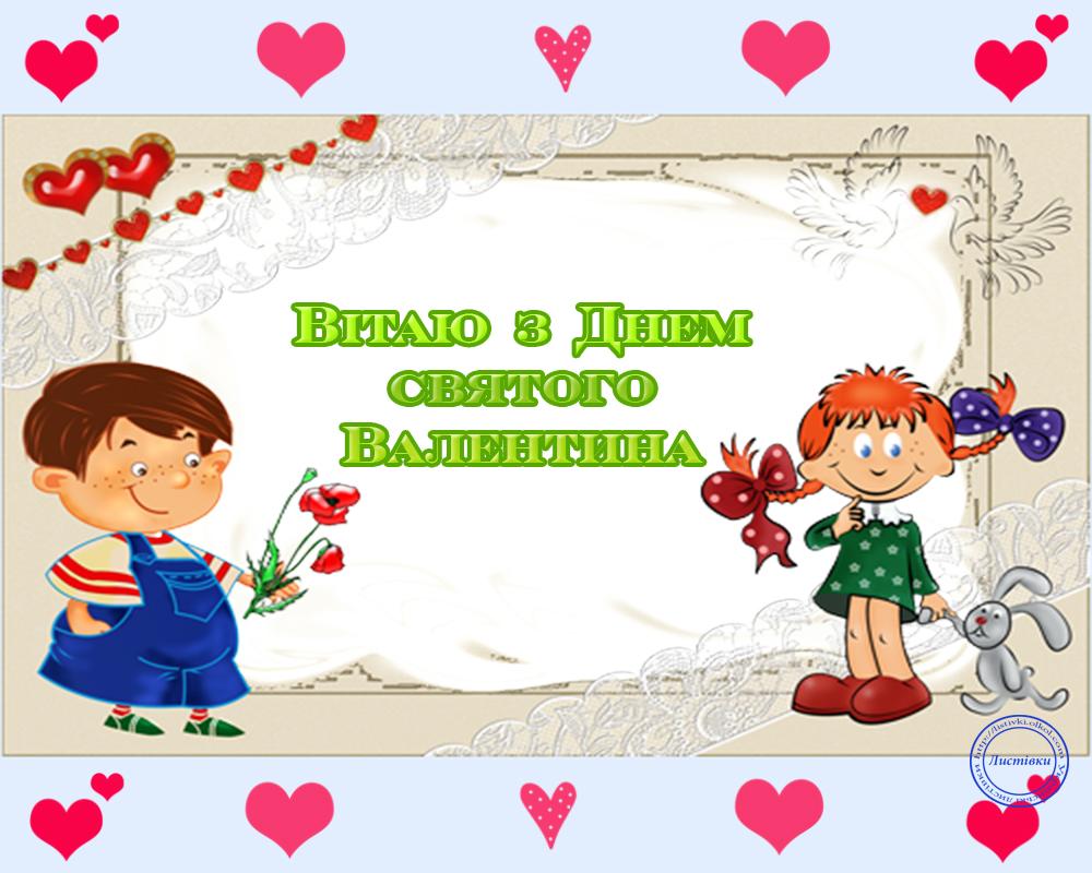 Вітаю з Днем святого Валентина